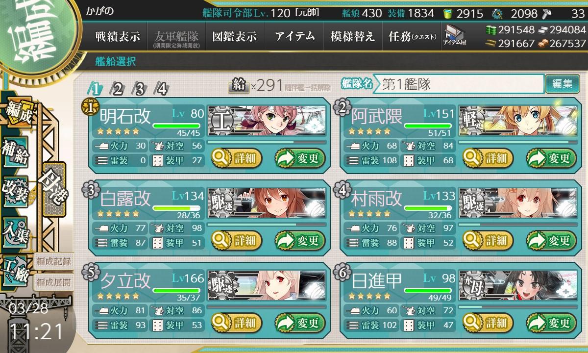 任務 工作 艦 明石 護衛